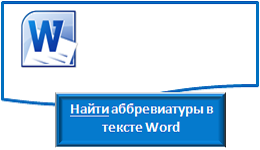 Поиск сокращений в тексте