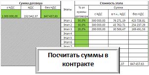 График платежей для договора