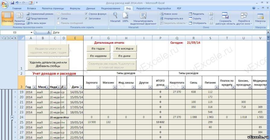 Скачать программе для ип учет доходов и расходов